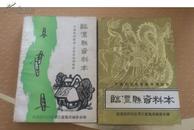 中国(民间歌谣、民间故事、谚语)集成湖南卷 临澧县资料本 二册合售 【常德地区】.