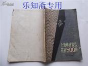 上海棒针编结花样500种  有现货  毛衣编织类