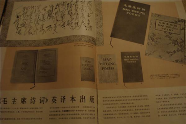 人民画报1976年第七期 毛主席生前最后一次华国锋总理会见客人