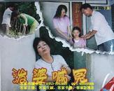 客家山歌剧:泼婆喊冤(客家山歌VCD)