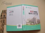 西京病理科临床工作手册