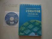 全新正版:计算机应用基础 :2010年修订版(含光盘)