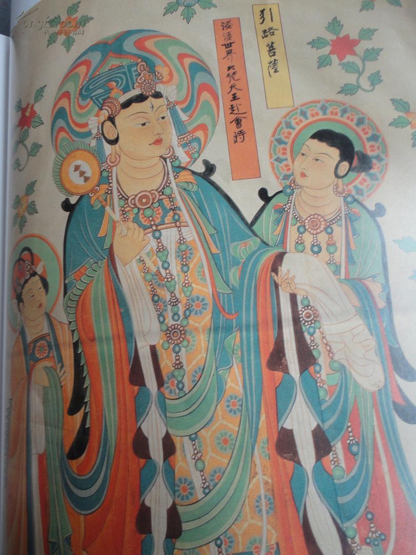 张大千临摹敦煌壁画(8开,精装.正版库存书)图片