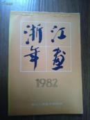 1982浙江年画 缩样