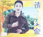 客家山歌剧:请人约会(客家山歌VCD)