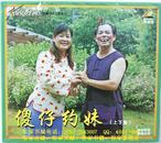 客家山歌剧:傻仔约妹(客家山歌VCD)