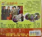 客家山歌剧:石拐送鸡(客家山歌VCD)