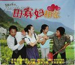 客家山歌剧:田寡妇相亲(客家山歌VCD)
