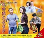 客家山歌剧:我的继父是亲爹(客家山歌VCD)