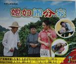 客家山歌剧:媳妇闹分家(客家山歌VCD)