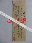 武汉水利学校老校长刘焰签批的报告