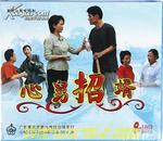 客家山歌剧:心舅招婿(客家山歌VCD)