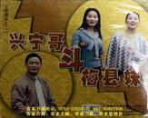 客家山歌剧:兴宁哥斗梅县妹(客家山歌VCD)