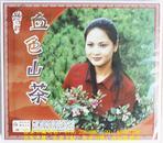 客家山歌剧:血色山茶(客家山歌VCD)