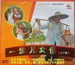 客家山歌剧:一生儿女债(客家山歌VCD)