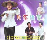 客家山歌剧:月落谁家(客家山歌VCD)