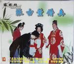 客家山歌剧:张古董借妻(客家山歌VCD)
