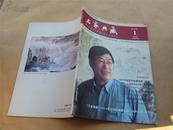 名家典藏·2012年第1期(九五品)