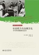社会权力与法律文化:中华帝国晚期的讼师 /法律与社会译丛