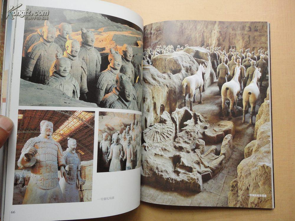 16开《梦幻的军团》画册 图文并茂,内有秦始皇陵考古新发现 品好 见图