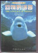 《动物的语言》(1998年4月1版1印)