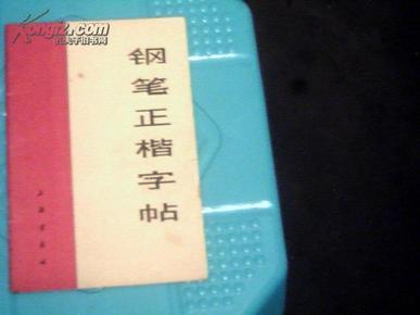 钢笔正楷字帖_价格:2.00图片