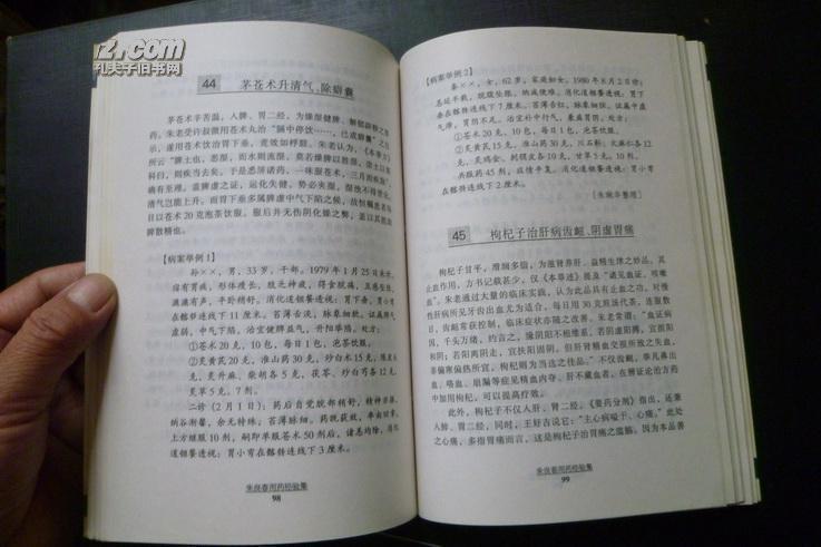 朱良春用药经验集目录 图片合集