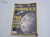 中国国家天文   (2007年第二期)    《63》