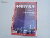 中国国家地理      (2014年5月)   《63》