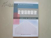 企业信息管理(企业发展、管理、信息管理必备丛书)