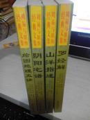 阴阳宅谱【2010年一版一印5000册;周易与堪舆经典文集】