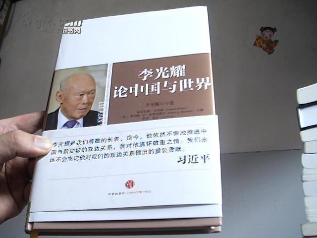 jj母子乱论口述_李光耀论中国与世界【精装】