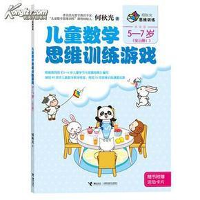 5-7岁(全三册)3-儿童数学思维训练游戏-随书附赠活动