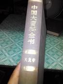 中国大百科全书 天文学卷  16开精装  乙