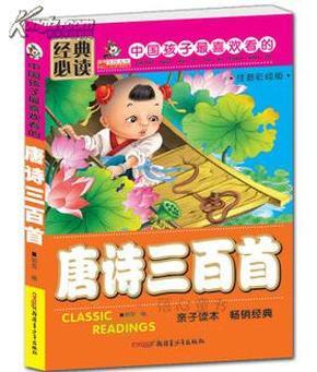 唐诗三百首 全集儿童彩图注音版