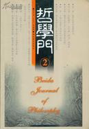 哲学门 第三卷(2002)2 第二册