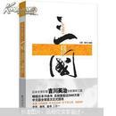 三国(第4部):刘备入川
