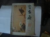 宝古斋(1979年第一期)创刊号  缺封底.其他完好