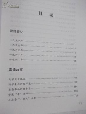 永恒的丰碑——雷锋日记和雷锋故事集_秦生祥_孔夫子