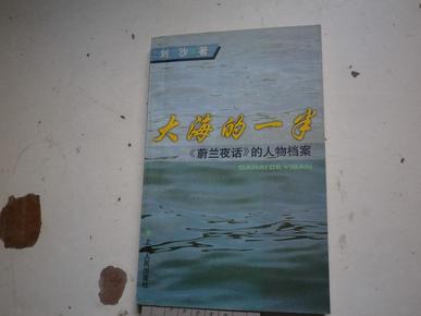著者签名:刘沙 《大海的一半 》32k