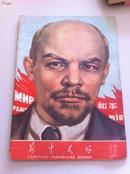 老期刊:苏中友好 列宁 1960年4月17期总121期