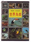 《世界鸟类》(1991年12月1版1印)