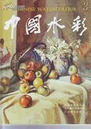 《中国水彩》(第3.5.6.7.8.9.10期等7册)