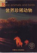 《世界珍稀动物》(1999年3月1版1印)