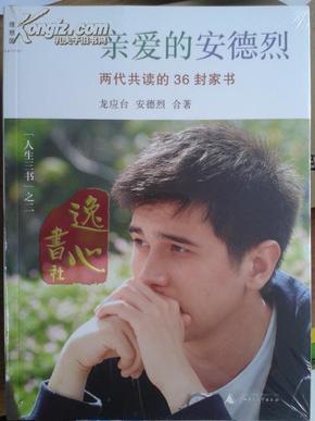 亲爱的安德烈:两代共读的36封家书(插图新版)-历史 哲学 宗教