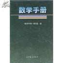 全新正版现货数学手册硬皮精装厚达1398页