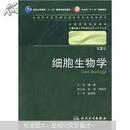 细胞生物学(供8年制及7年制临床医学等专业用)(第2版)(附光盘)