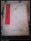 中医验方秘方汇集(1-8集全)天津,五十年代珍稀中医经验资料 .孔网独本