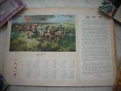 1978年慰问品历画-[红军过草地]!尺寸52/37厘米。