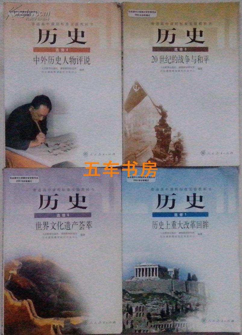 世界历史荟萃6框架导数高中选修高中版遗产知识高中文化人教图片